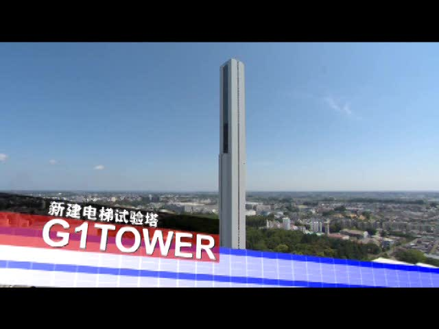 New Elevator Research Tower – G1TOWER in Chinese