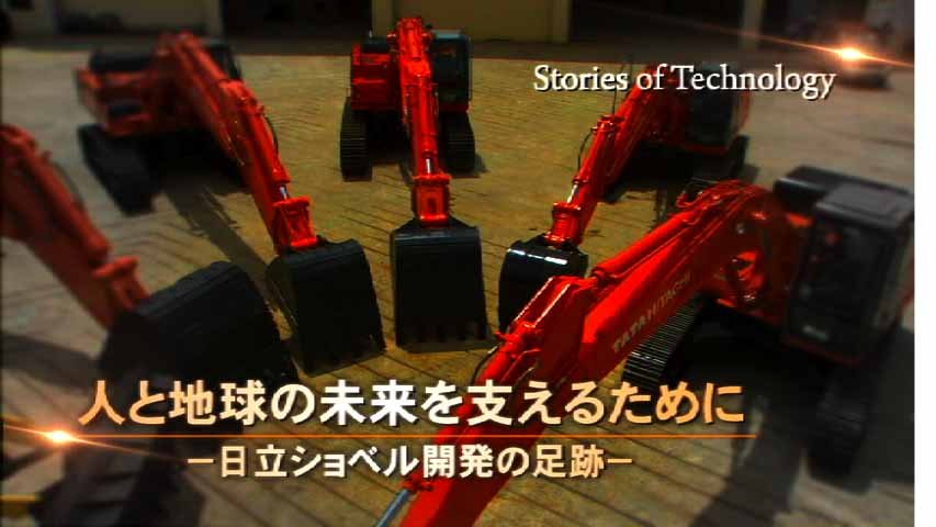 Stories of Technology「ショベル編」