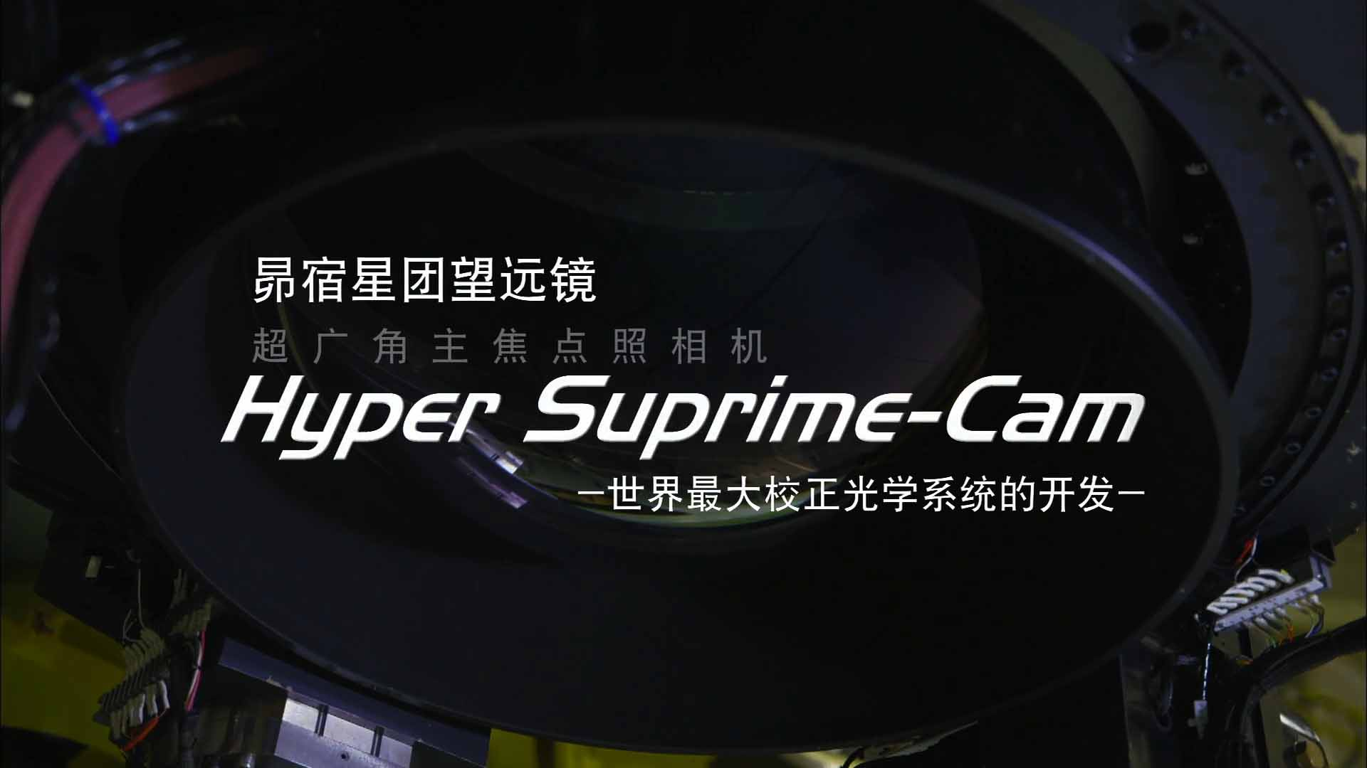 The Subaru Telescope and Hyper Suprime-Cam / Chinese