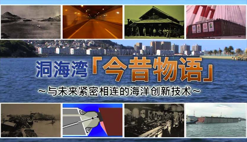 "Dokai Bay, ""A story of Then and Now"" / Chinese"