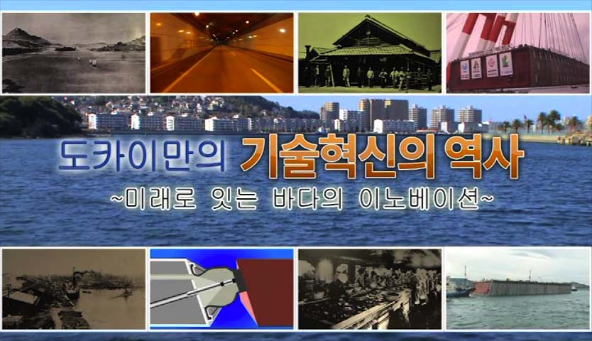 "Dokai Bay, ""A story of Then and Now""  / Korean"