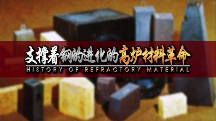 HISTORY OF REFRACTORY MATERIAL(鉄の進化を支えた炉材革命)